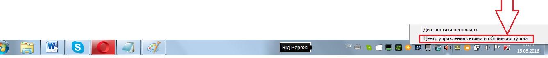 Пункт «Центр управления сетями и общим доступом» на значке подключения к интернетуПункт «Центр управления сетями и общим доступом» на значке подключения к интернету