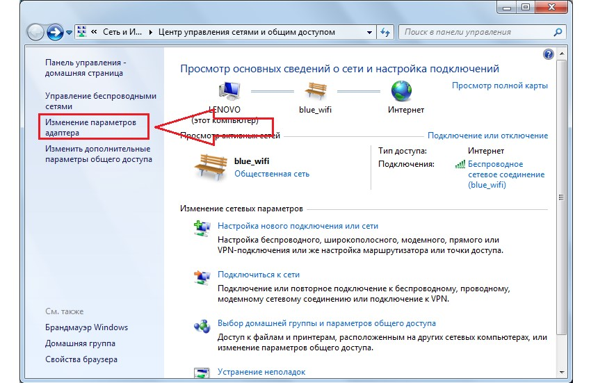 №5. Пункт «Изменение параметров адаптера» в «Центре управления сетями и общим доступом»
