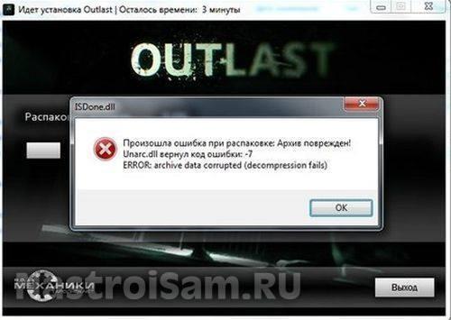 Установщик вернул код ошибки 7: «архив поврежден»