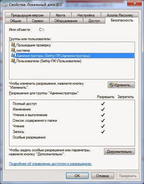 Разрешение полного доступа к жесткому диску