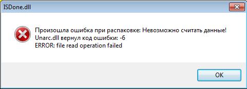ISDone.dll вернул код ошибки 6