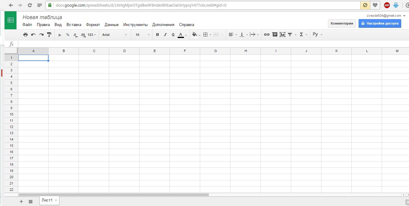 №10. Окно программы «Google Таблицы»