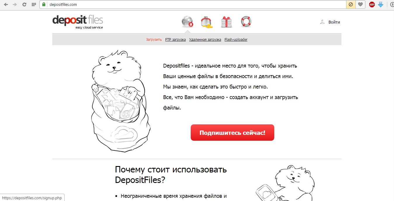 №6. Интерфейс сайта depositfiles.com