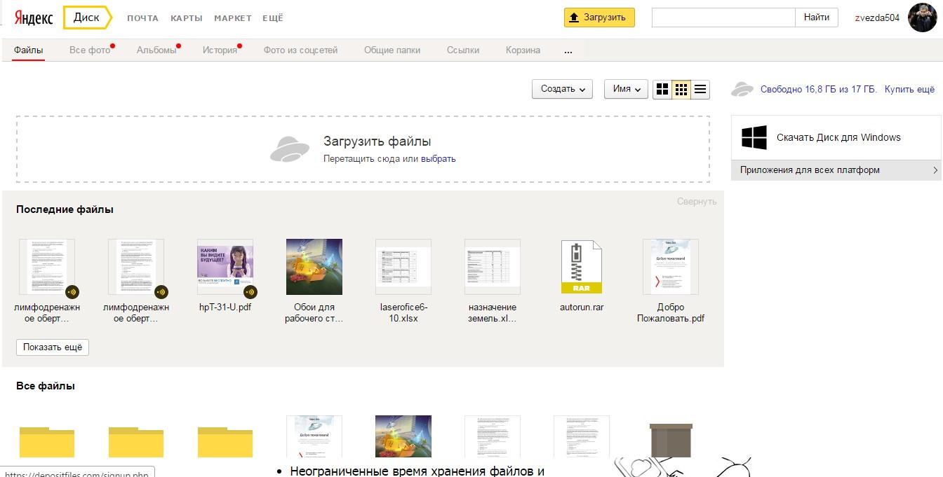 №5. Интерфейс Яндекс.Диска