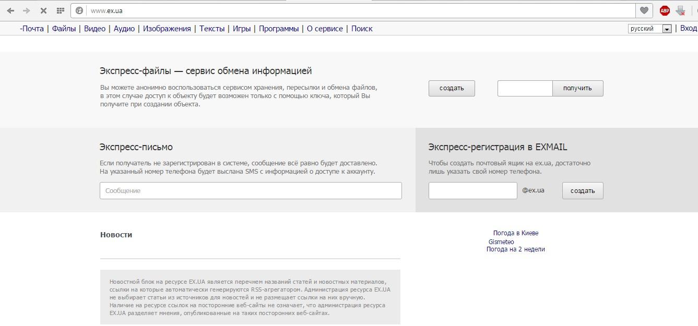№4. Сайт Ex.ua