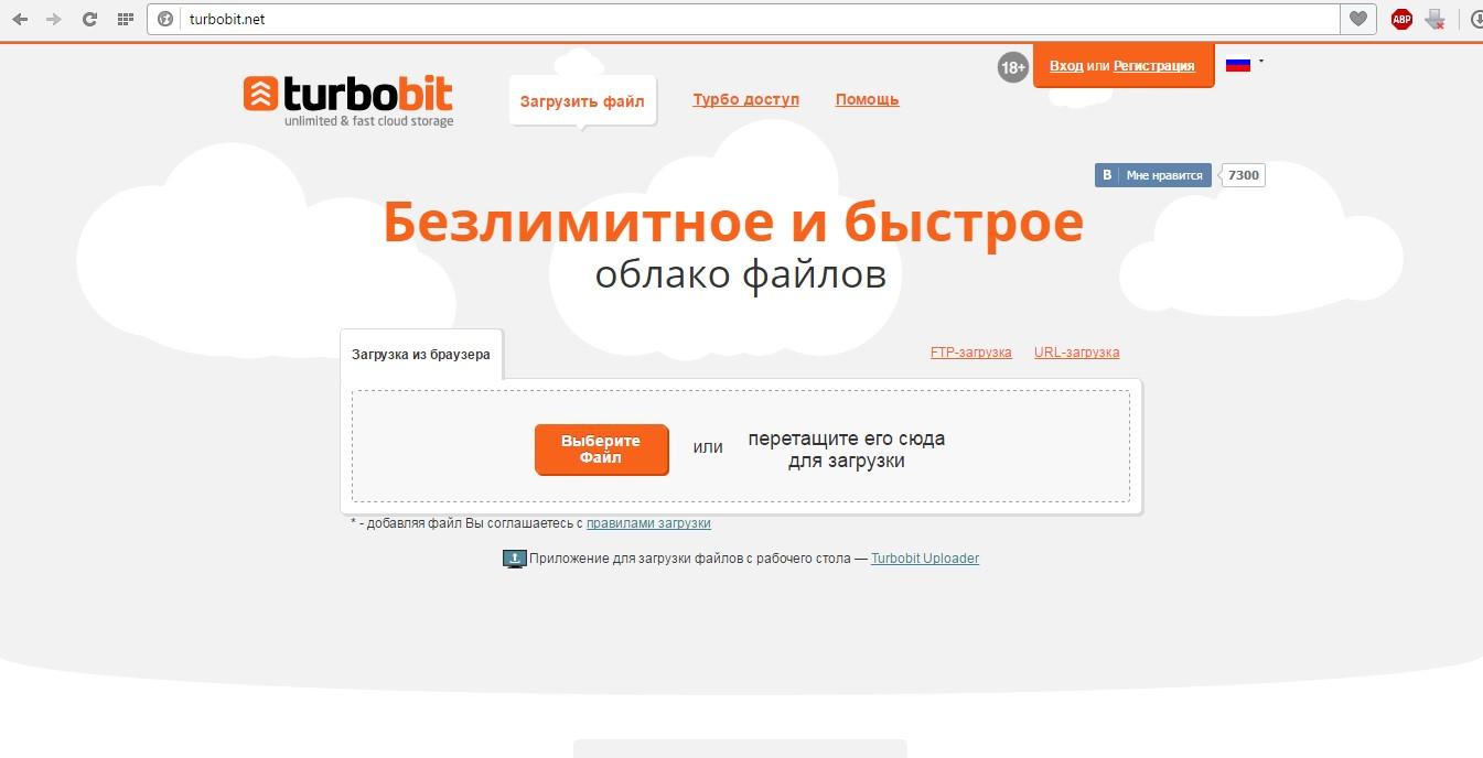 №3. Turbobit.net