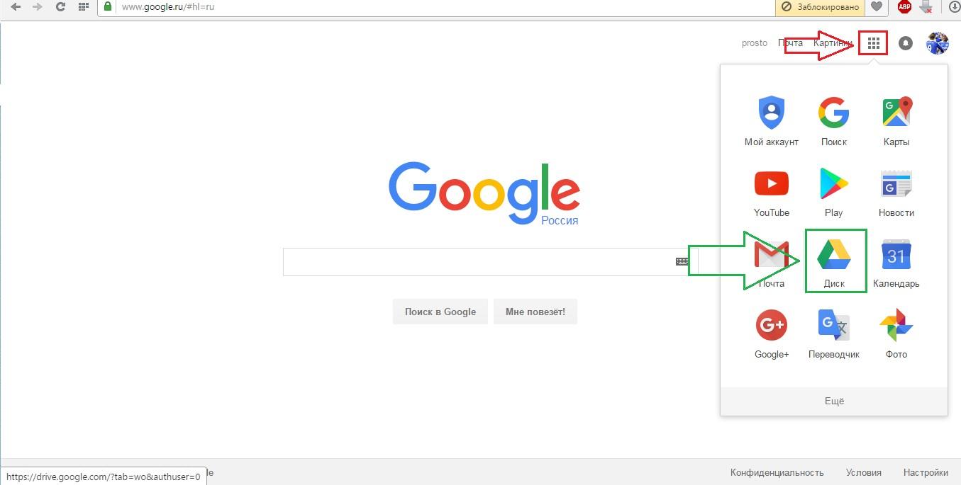 №7. Google.ru и меню дополнительных функций