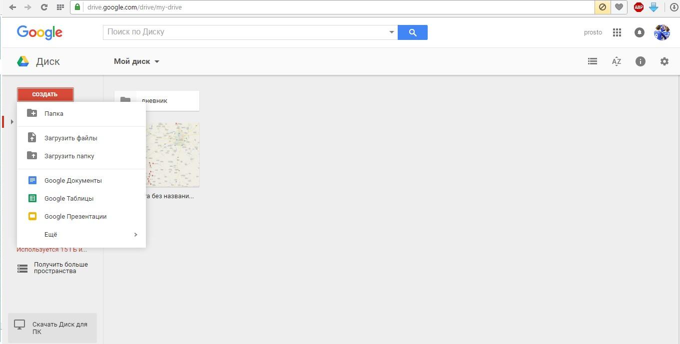 №9. Меню вариантов создания документа в Google Drive