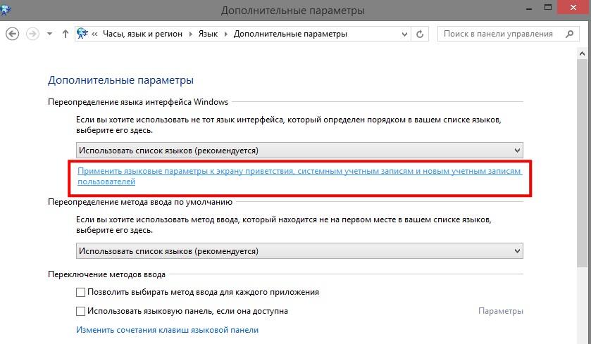 Выбор пункта применения параметров языка к окну приветствия