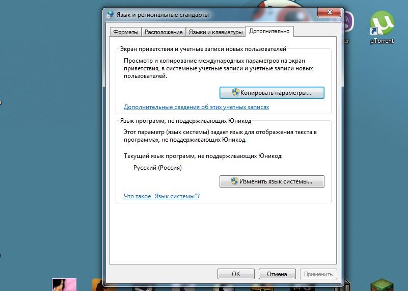 Копирование параметров для экрана приветствия