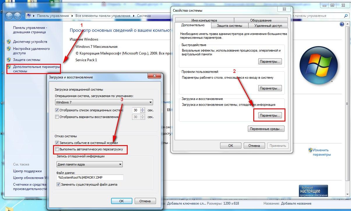 Отключение автоматической перезагрузки в ОС Windows 7 или XP