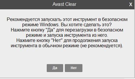 №11 Стартовое окно утилиты avastclean