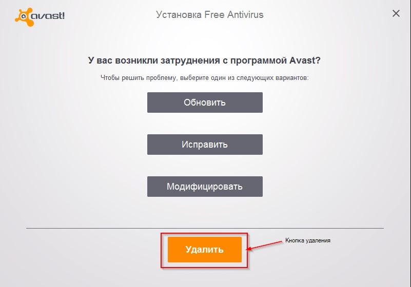 №3 Интерфейс деинсталлятора Avast