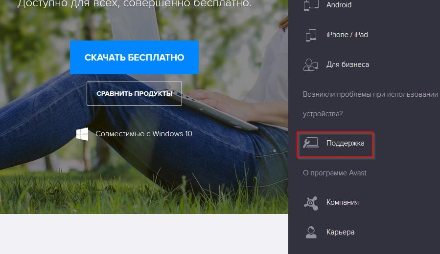 №9 Раздел поддержки пользователей на сайте Avast