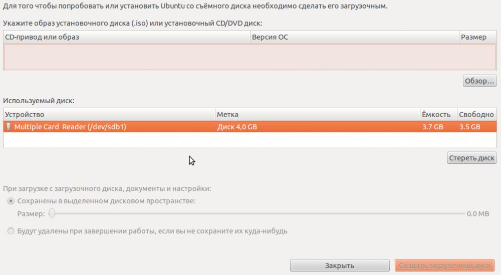 Работа программы Unetbootin