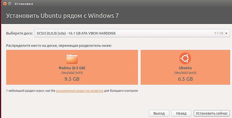 Вариант установки Ubuntu с оставлением второй OS