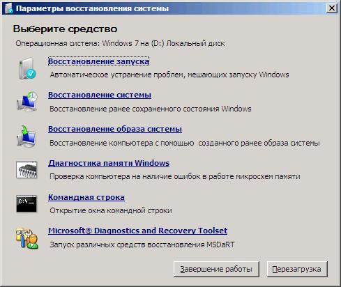 Окно параметров восстановления Windows