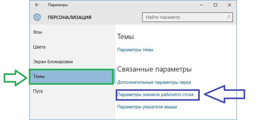 №2. Окно «Персонализация» в Windows 10