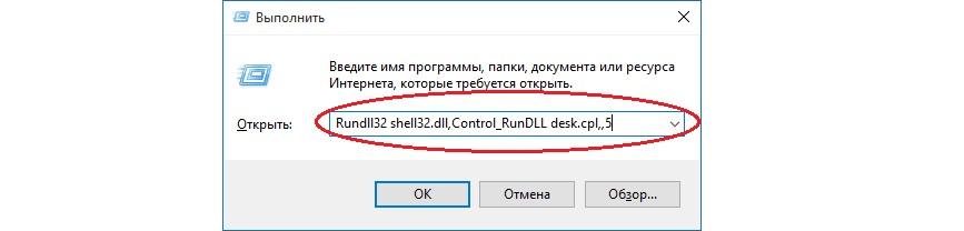 №5. Ввод команды открытия параметров отображения ярлыков на рабочем столе в окно выполнения команд в Windows 10