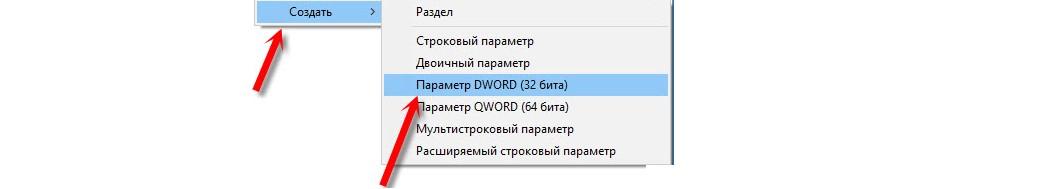 №8. Меню создания параметра в редакторе реестра