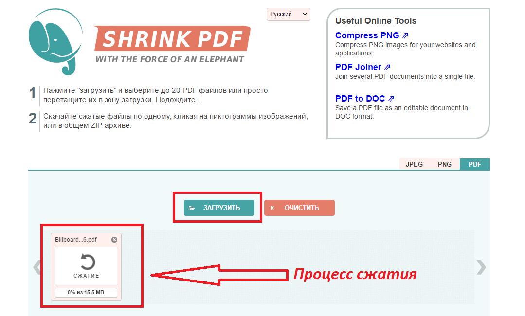 Процесс работы сервиса Shrink PDF