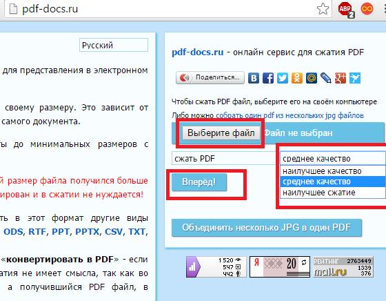 Использование утилиты PDF-docs