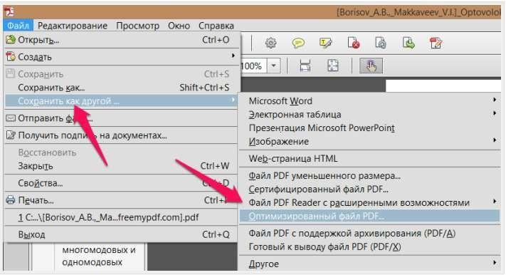 как уменьшить размер djvu файла