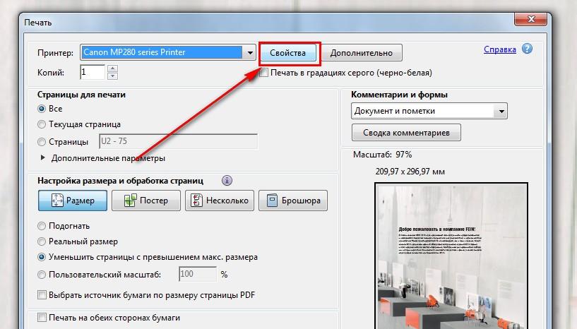 принтер уменьшает масштаб при печати pdf