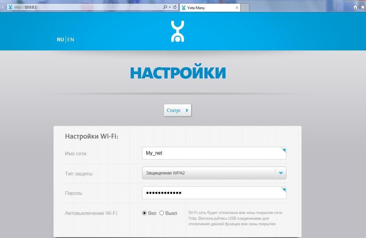 Веб-интерфейс настроек роутера «Йота»