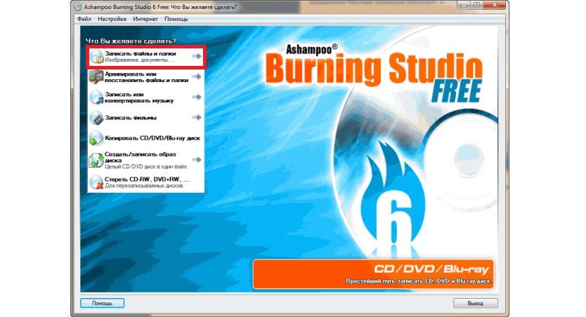 №2. Пункт для записи файлов и папок в Ashampoo Burning Studio Free