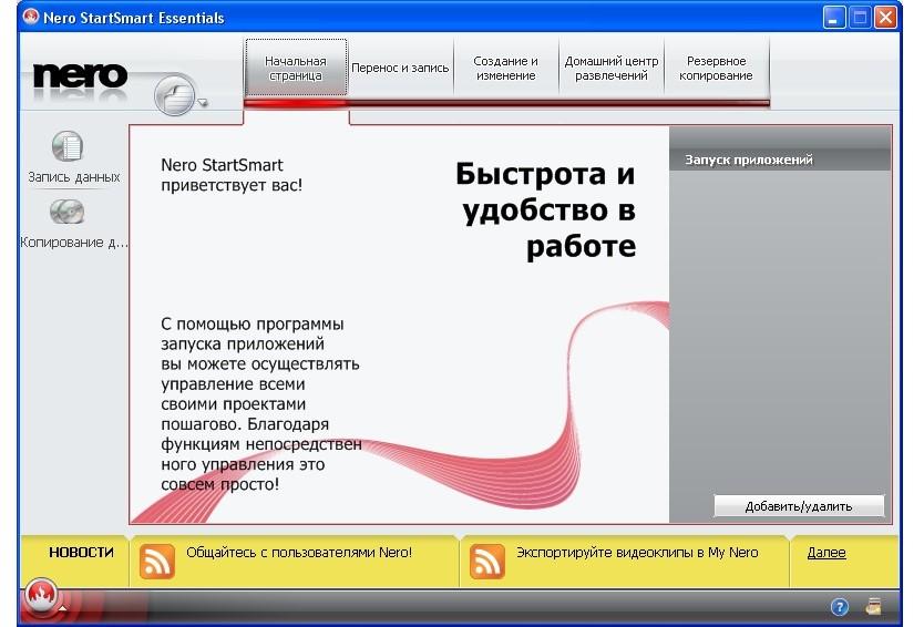 №6. Интерфейс программы Nero Free – стартовая страница