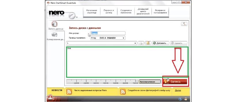 №7. Окно добавления данных для записи их на диск