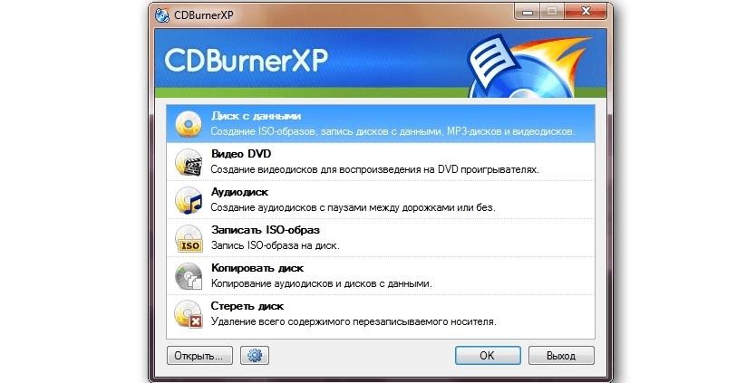№9. Интерфейс CDBurnerXP