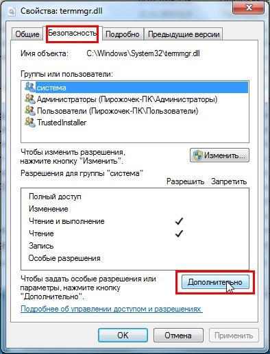 №3. Доступ к политике безопасности файла