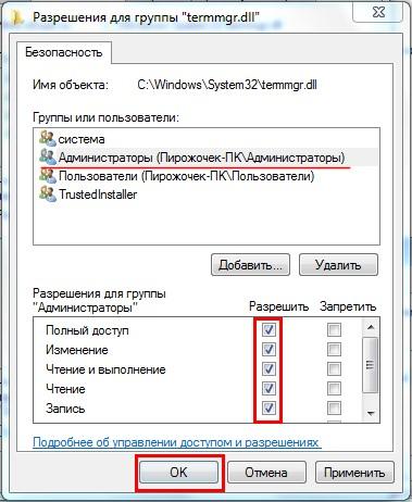 №8. Присвоение группе пользователей «Администраторы» на выполнение любых действий над файлом