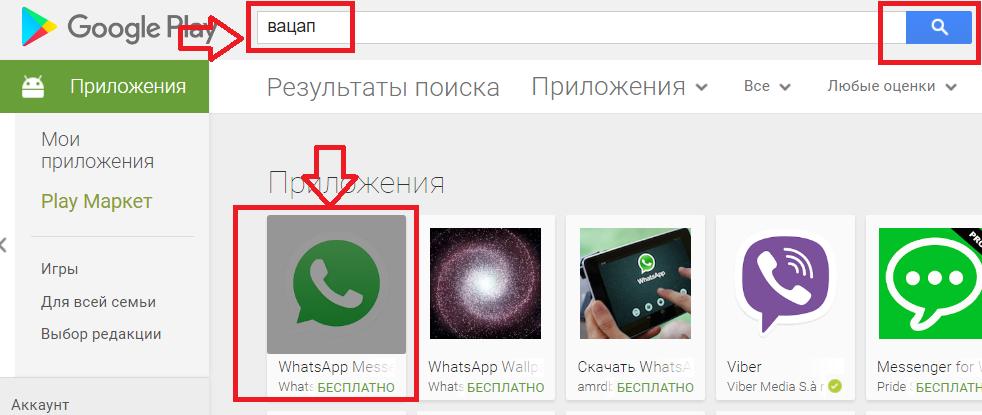 Поиск установщика приложения в официальном магазине для ОС Андроид