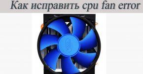 Как исправить cpu fan error