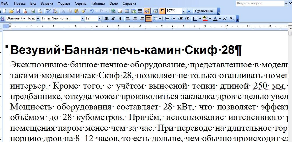 Увеличенный участок текста.