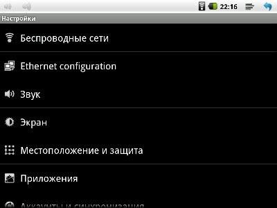 №10. Базовое меню настроек Андроид