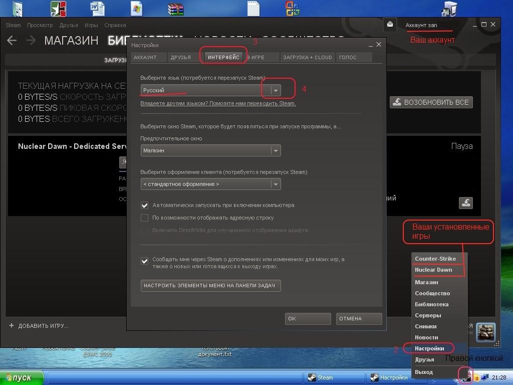 Steam на русском языке windows 10