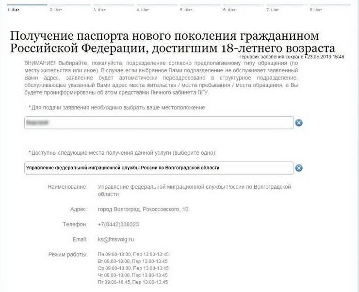 №12. Подтверждение выбранного представительства.