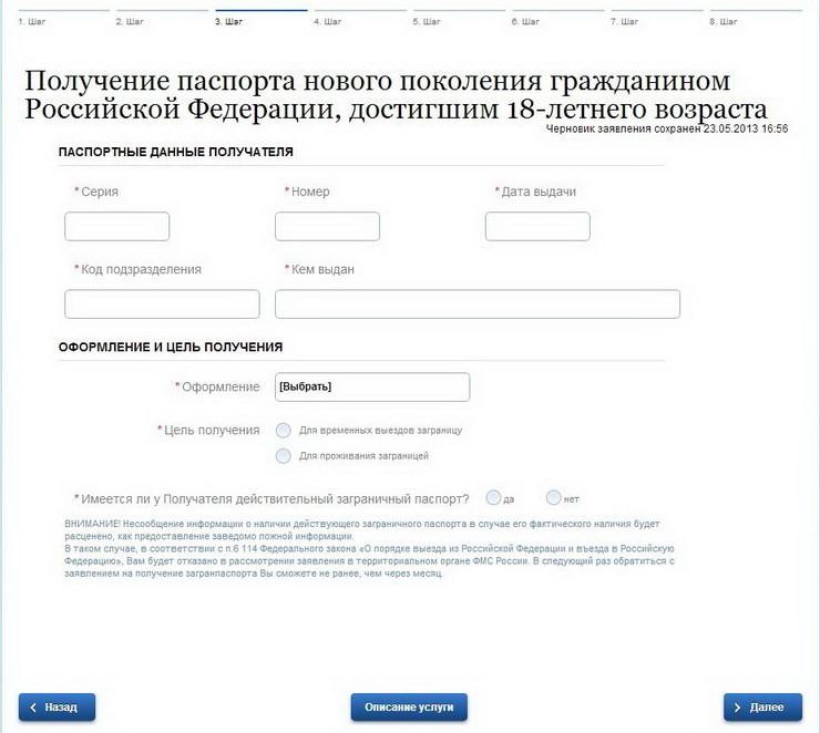 №14. Указание данных паспорта и загранпаспорта.