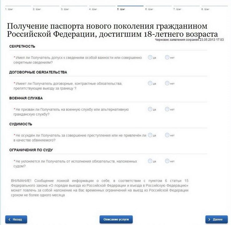 №16. Обстоятельства по которым гражданин не получить загранпаспорт и покинуть территорию РФ.
