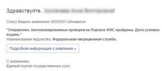 №20. Уведомление о принятии онлайн-заявки.
