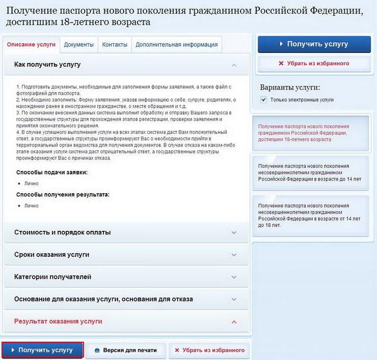 №8. Справочная информация о процедуре получения загранпаспорта.