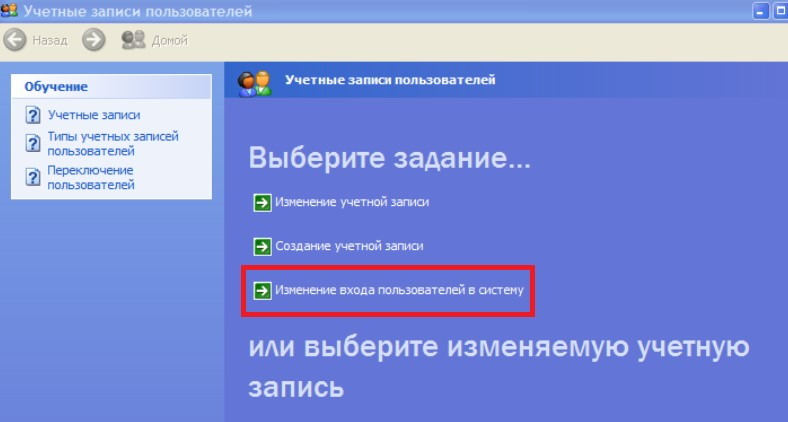 Параметры входа в Windows XP