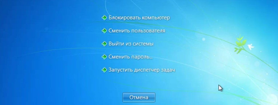 Меню Windows 7
