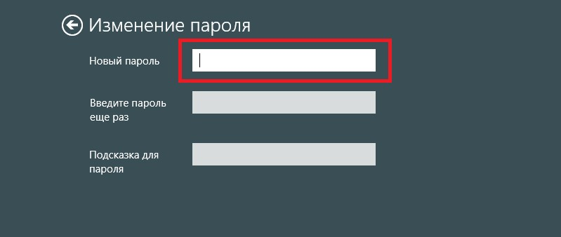 Действия по смене пароля для Windows 10