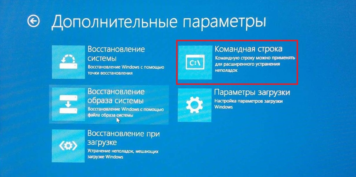 Выбор командной строки для Windows 10