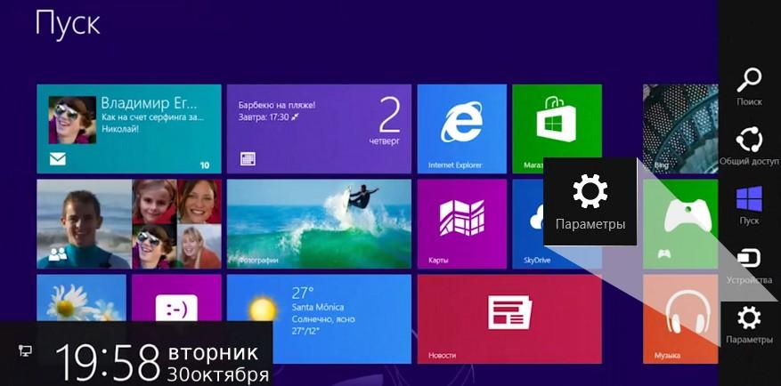Панель выбора настроек Windows 8